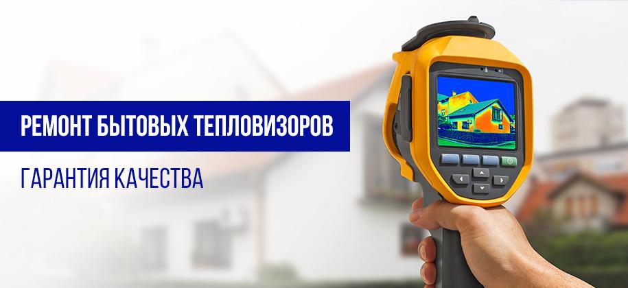 ремонту тепловизоров Seek Thermal