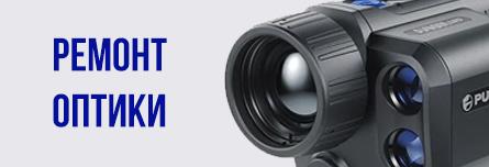 ремонт оптики тепловизора